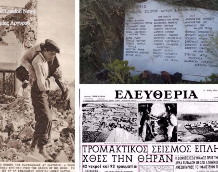 9 Ιουλίου 1956: Ο φονικός σεισμός των 7,5 Ρίχτερ και το τσουνάμι που έφτασε μέχρι την Κρήτη