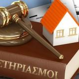 Οι συμβολαιογράφοι Θεσσαλονίκης αποφάσισαν αποχή από τους πλειστηριασμούς μέχρι τον Οκτώβριο
