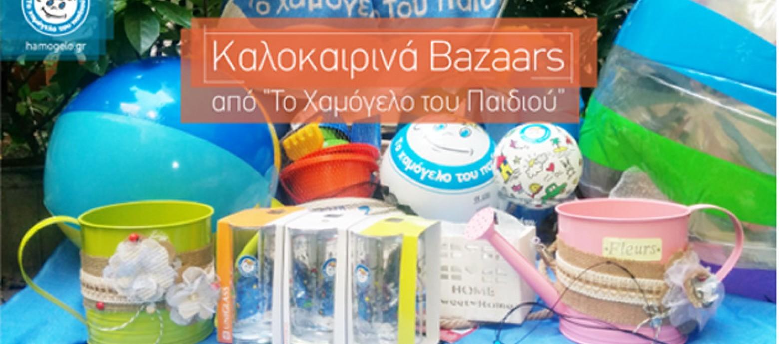 Καλοκαιρινό bazaar από «Το Χαμόγελο του Παιδιού»