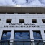 Μόνιμος διορισμός 227 εκπαιδευτικών, επιτυχόντων του ΑΣΕΠ