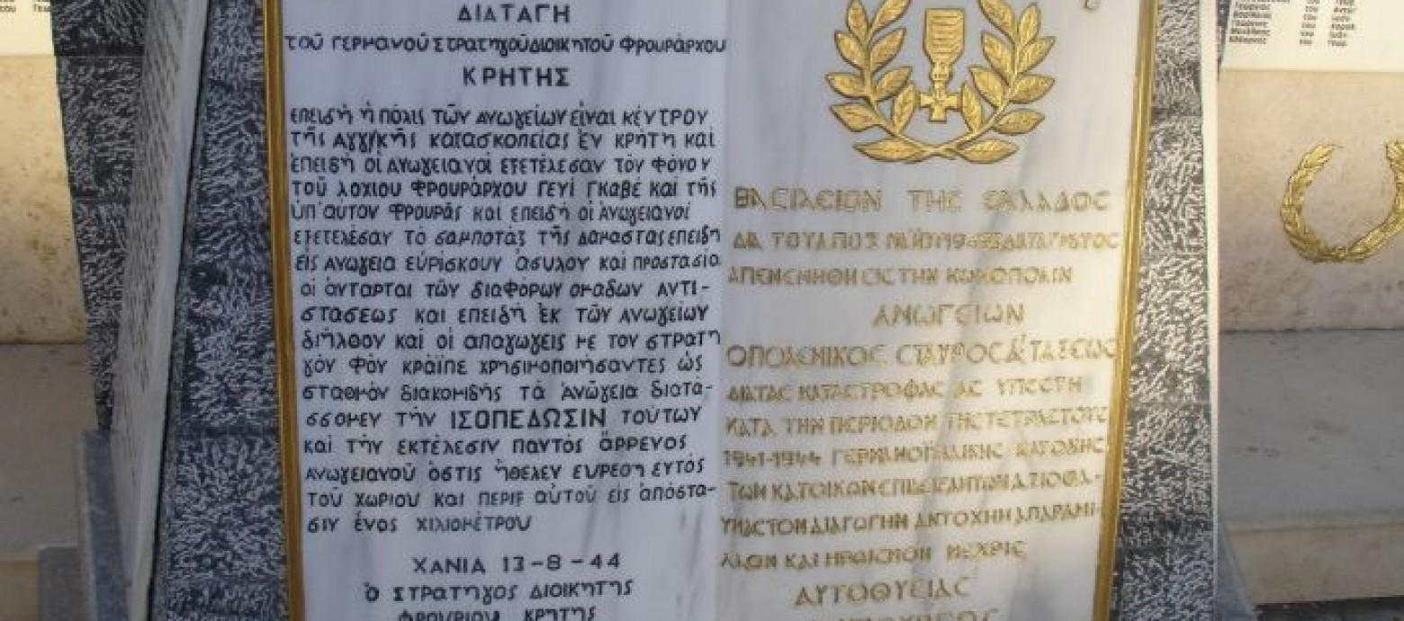 13 Αυγούστου 1944: Διατάσσομεν την ΙΣΟΠΕΔΩΣΙΝ των Ανωγείων