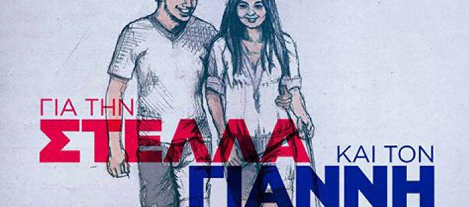 Χανιά: Εκδήλωση με τον Ιαβέρη  «Για τη Στέλλα και τον Γιάννη»